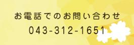 お電話でのお問い合わせ TEL.043-312-1651